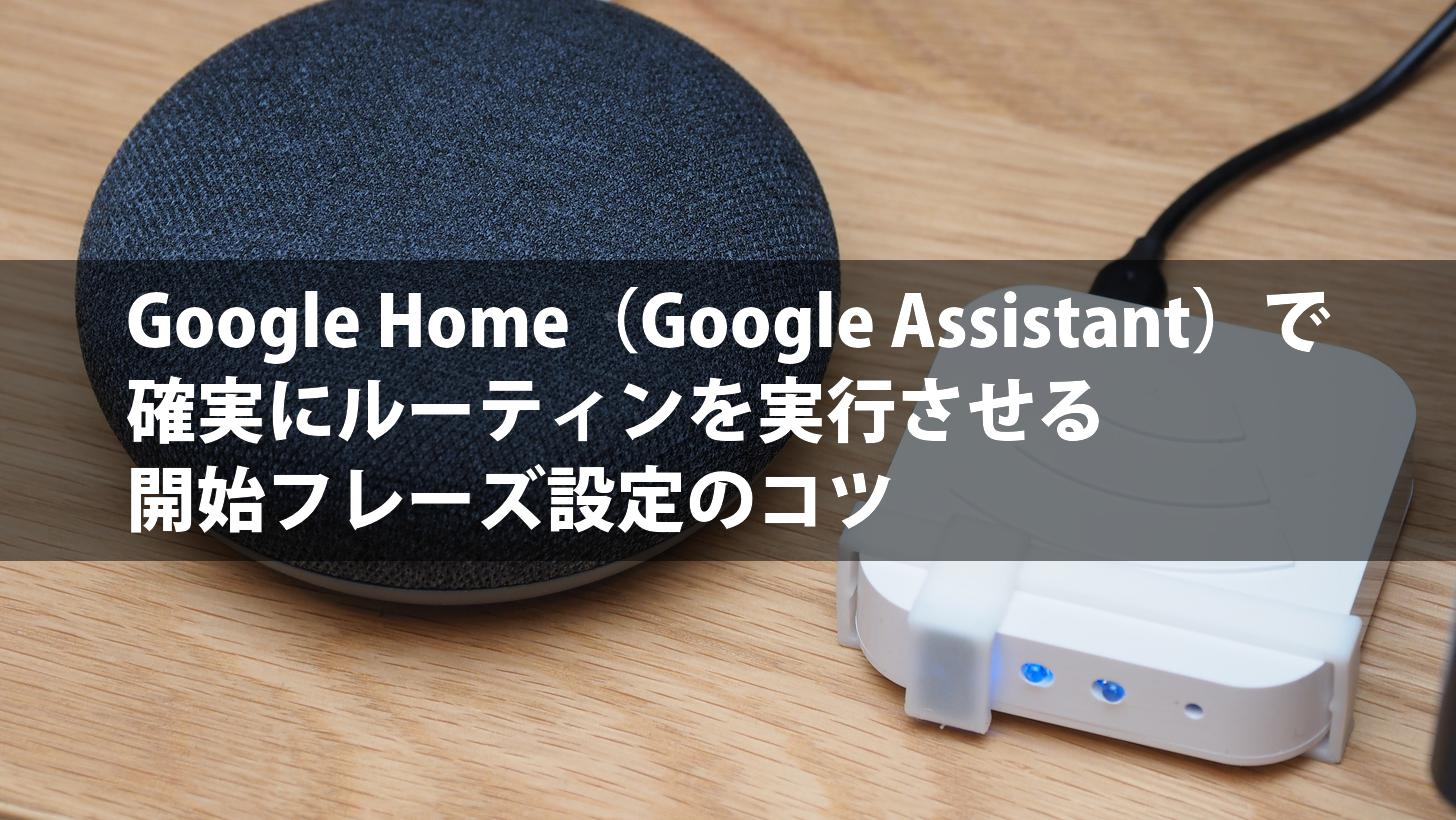 Tips for setting up a starting phrase that will ensure your routine in google home 00000