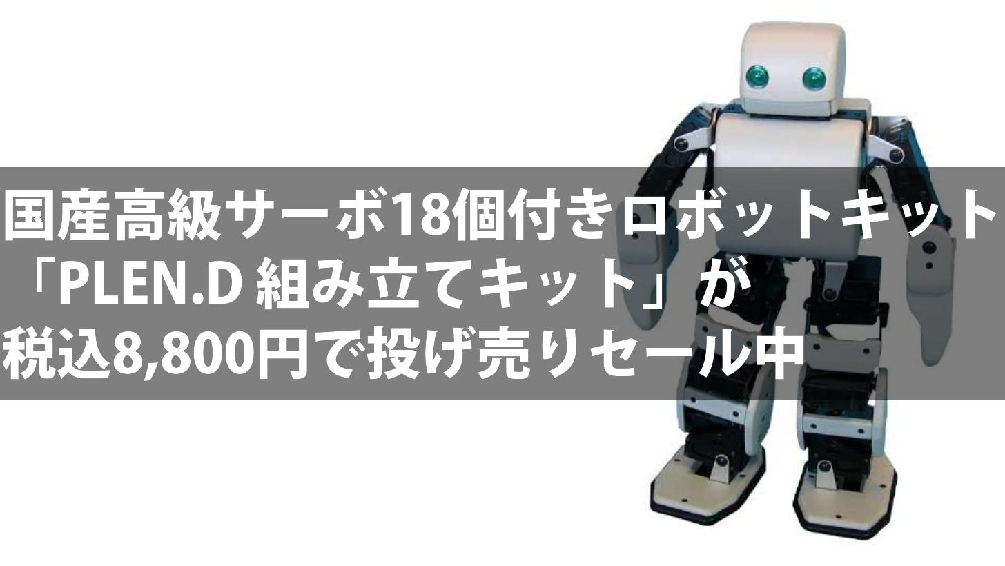 D assembly kit with 18 servos is now on sale for 8800 yen including tax 00000