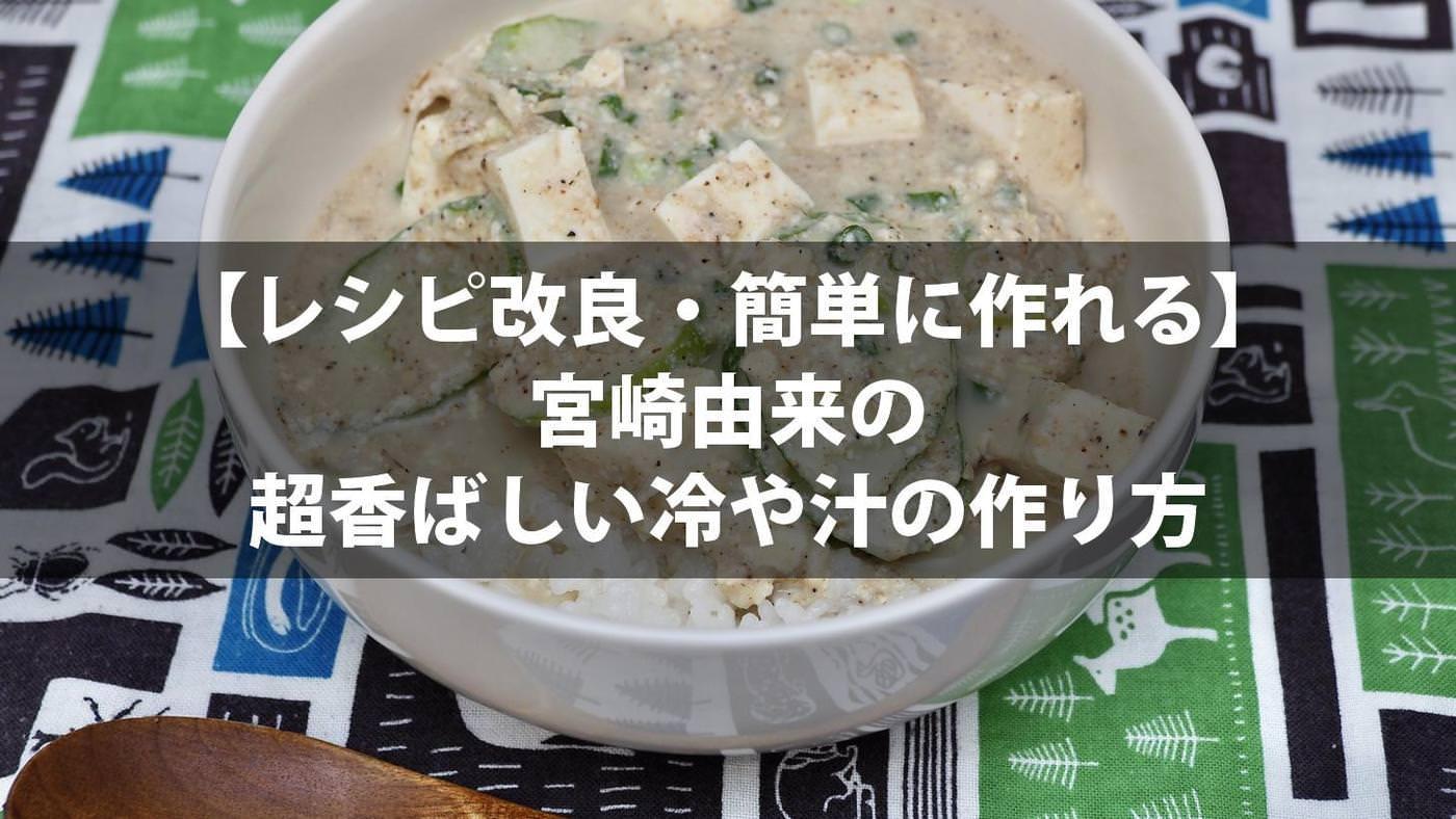 how to make super savory hiyashiru from miyazaki 00020