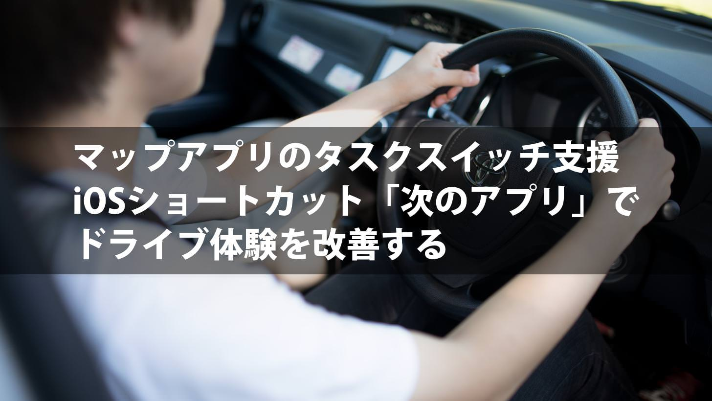Maps app task switch assistance ios shortcut next app to improve the driving experience 00000
