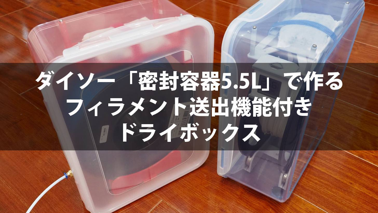 a dry box with a filament delivery function made using an airtight container from daiso 00000